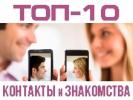 Контакты и знакомства в Майкопе 07.04.2019