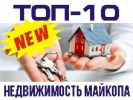 Недвижимость в Майкопе 15.04.2019