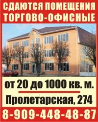 Недвижимость Аренда офисов Пролетарская Майкоп