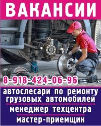 Вакансии Автоспецтехники