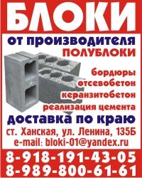 Блоки Ханская, Ленина.