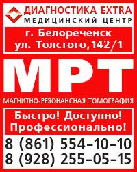 ДИАГНОСТИКА EXTRA медицинский центр г. Белореченск