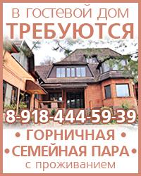Вакансии Гостевой дом Каменномостский