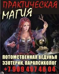 Все виды магических услуг