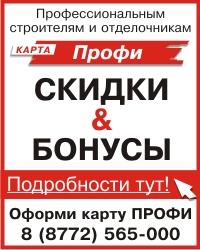 Прораб Карта ПРОФИ
