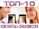 Контакты и знакомства в Майкопе 05.01.2018