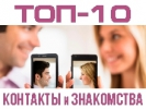 Контакты и знакомства в Майкопе 02.05.2020