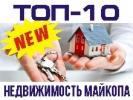 Недвижимость в Майкопе 23.03.2020